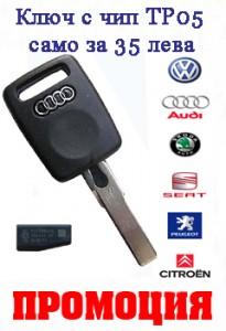 Ключ с чип